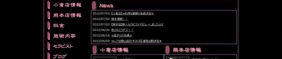 福岡 ヒーリング・リラクゼーション テミリ