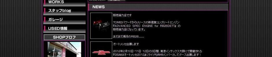 ライプ 大阪 チューニングショップ ワンオフ制作 GT・R
