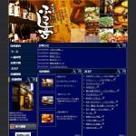 長崎イチの焼酎の銘柄数と厳選日本酒の居酒屋 - 居食屋 ふうき亭
