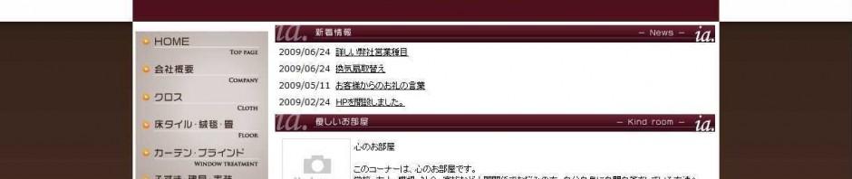 インテリアアート-再生空間~リフォーム~