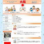 訪問介護・居宅介護 - 長崎市住吉電停前 - ホームヘルプサービス太陽