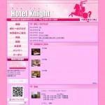 Hotel Knight- 神奈川県小田原市 ラブホテル ホテルナイト