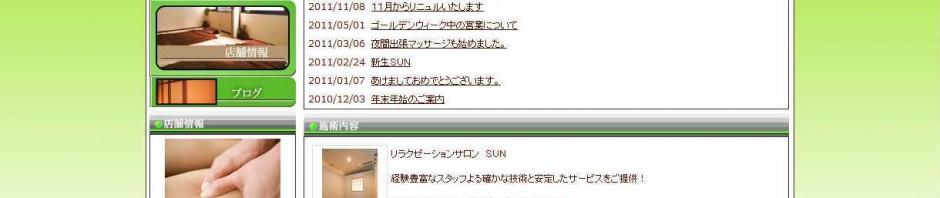大阪 整体・ヨガ・マッサージ リラクゼーションサロン SUN
