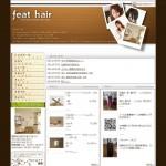 古賀市 美容室 『feat hair -フィート ヘアー』 ヘアーサロン - 福岡