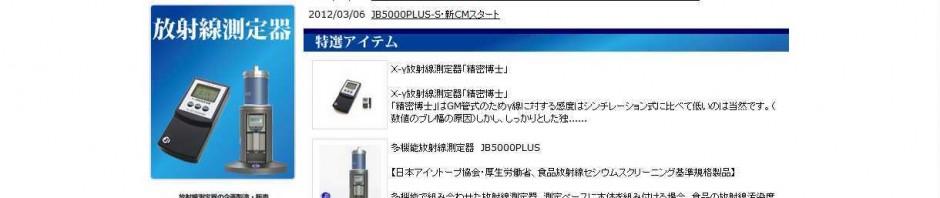 株式会社JBジャパン・ブランド - 放射線測定器「精密博士」