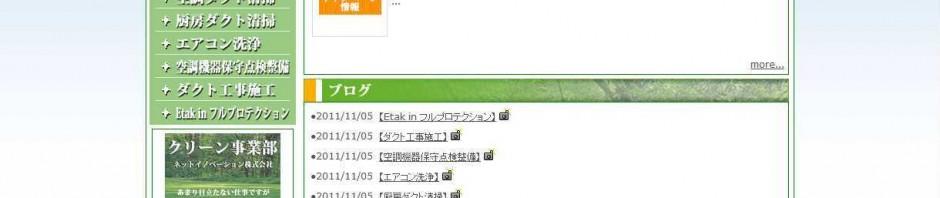 福岡県北九州市のネットイノベーション株式会社 クリーン事業部 - 厨房の排気・吸気ダクトの清・・洗浄、空調機洗浄のことならお任せ下さい