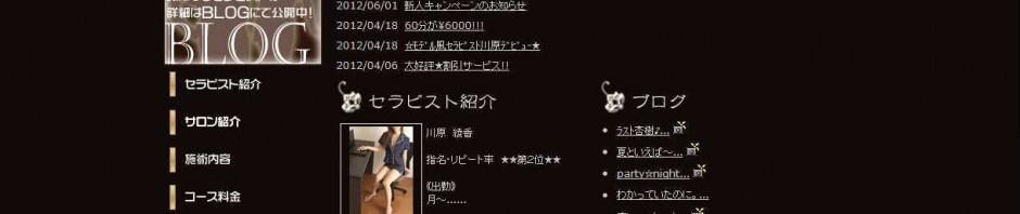 福岡 ヒーリング・リラクゼーション -aman-