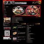 長崎市昭和町 京寿司 - 法事・結納料理、お盆料理 - 仕出し・出前