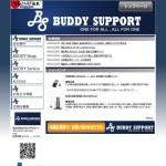 放射・測定器 JB精密博士(JB4020 日本製)正規代理店 株式会社BUDDY SUPPORT