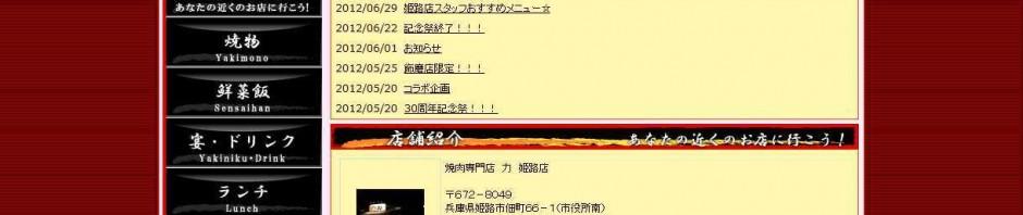 姫路 焼肉 ホルモン 株式会社焼肉力