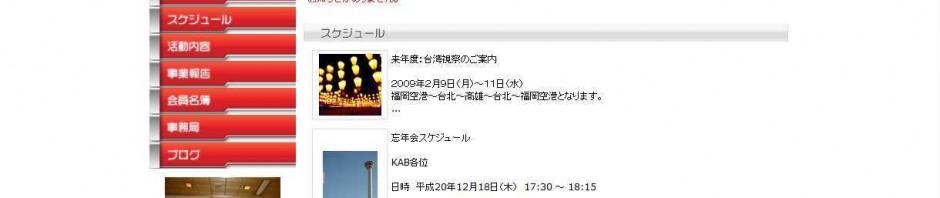 KAB -公式HP- 北九州アジアビジネス推進会