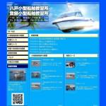 青森 小型船舶 免許取得 八戸小型船舶教習所