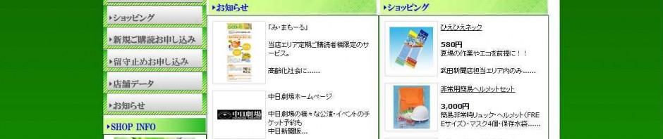 甚目寺町 中日新聞 中日新聞甚目寺専売店