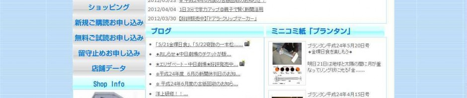 春日井市 中日新聞販売店 鳥居松専売所 朝刊、夕刊、中日ス・ーツ、日本経済新聞も販売中!