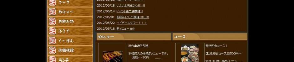 炭火焼き鳥がおすすめ!長崎市の人気居酒屋 - 居酒屋 Goheita