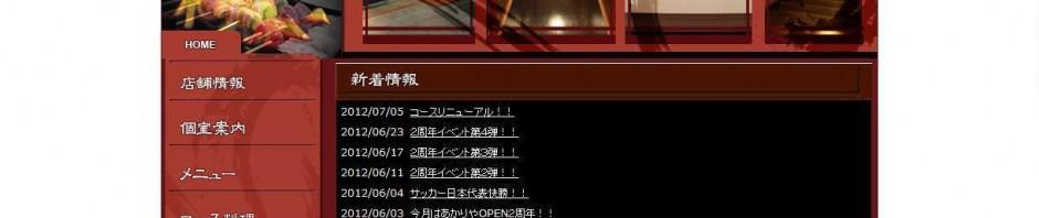 鹿児島 居酒屋 あかりや.com 川内店