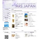 福岡 薬局・化粧品・健康器具 その他 アルスコー・レーション