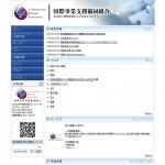 福岡 異業種協同組合|国際事業支援協同組合