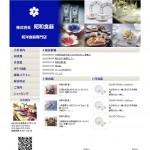 岡山 食器 厨房用品 昭和食器