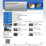 鉄に生命を鉄に夢を。 福栄工業 株式会社 北九州市ひびき工業団地