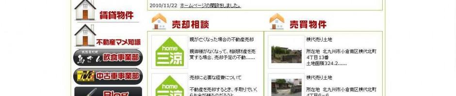 福岡 不動産・住宅 (有)三涼