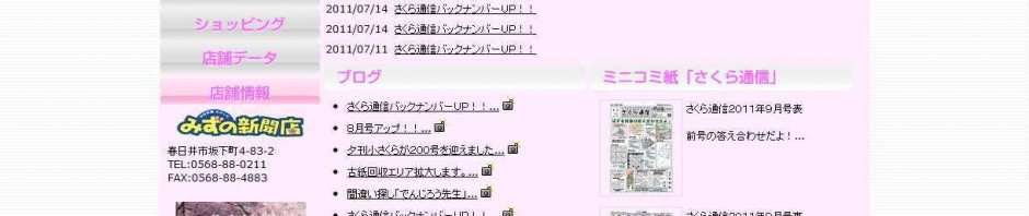 春日井市 中日新聞 (有)水野新聞店 夕刊・ス・ーツ新聞も販売中