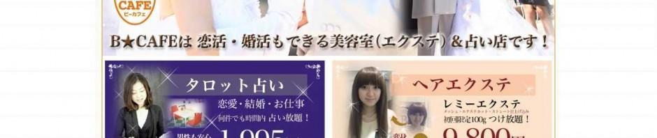 東京・渋谷 占い【1995円】B-CAFE 女子会 婚活・恋活 エクステ