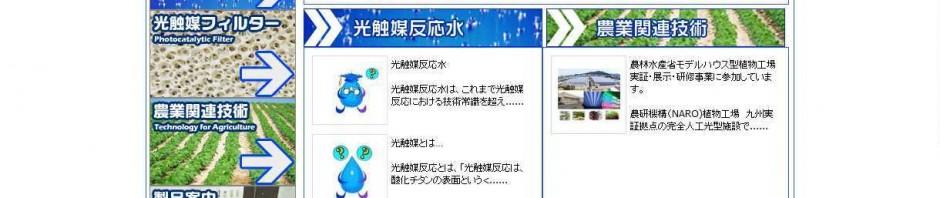 有限会社K2R 福岡県北九州市 光触媒