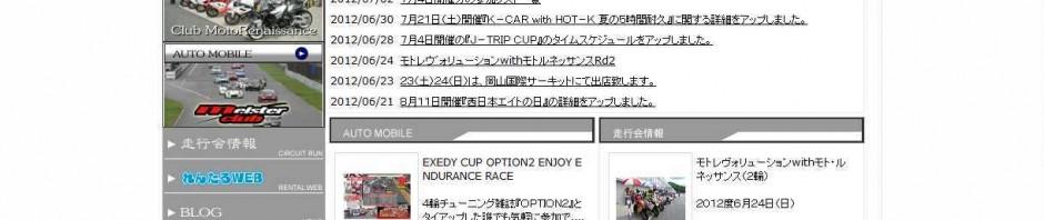 岡山 株式会社サイド・ンツーン イベント バイクレース 自動車レース