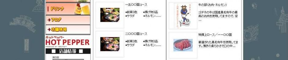 長崎 焼肉・ホルモン - 五時からホルモン(ゴジホル)