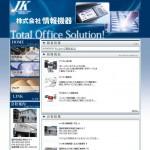 株式会社情報機器:複合機をはじめとしたオフィス機器の販売、保守サービス