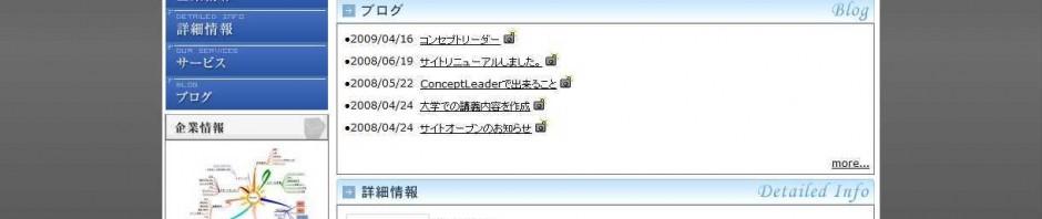 福岡 パ・コン専門店 コンセプトリーダー