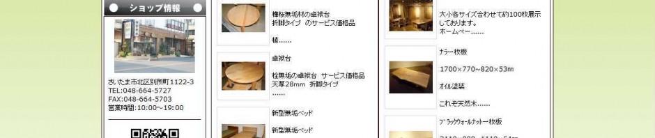 埼玉 手作り特注家具・仏壇・ウッドデッキ・一枚板 吉田木工