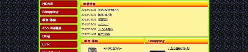 紅蓉窯 長崎 インテリア・家具・収納・キッチン その他