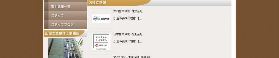 名古屋市中区 税理士 山田文章税理士事務所