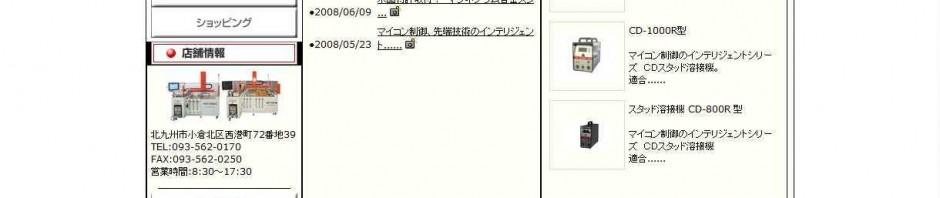 福岡 アジア技研株式会社