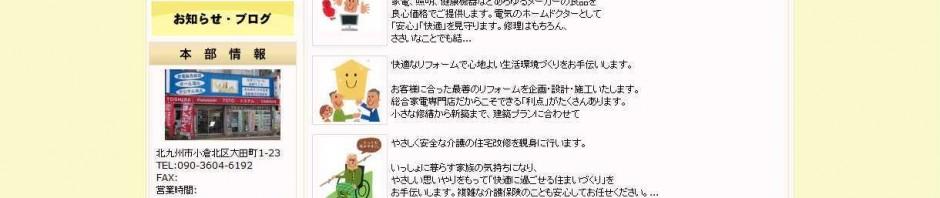 K-DEN 北九州電業協同組合