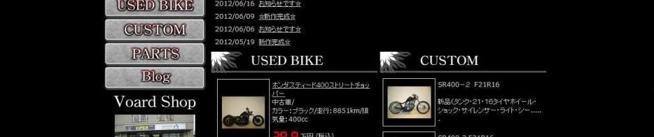 福岡 カスタム バイク ショップ Voard co .ltd