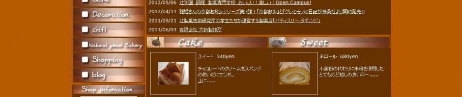 大阪市淀川区塚本の手作りケーキの店 コンフェクトアサミ ASAMI